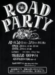 road party 2010.jpg